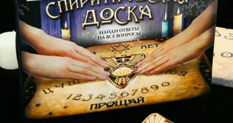 pochemu-spiriticheskaya-doska-ochen-opasna-rasskazal-ekspert-issledovatel...