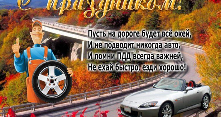 pozdravleniya-v-stihah-ko-dnyu-voditelya-otkrytki-s-dnem-voditelya