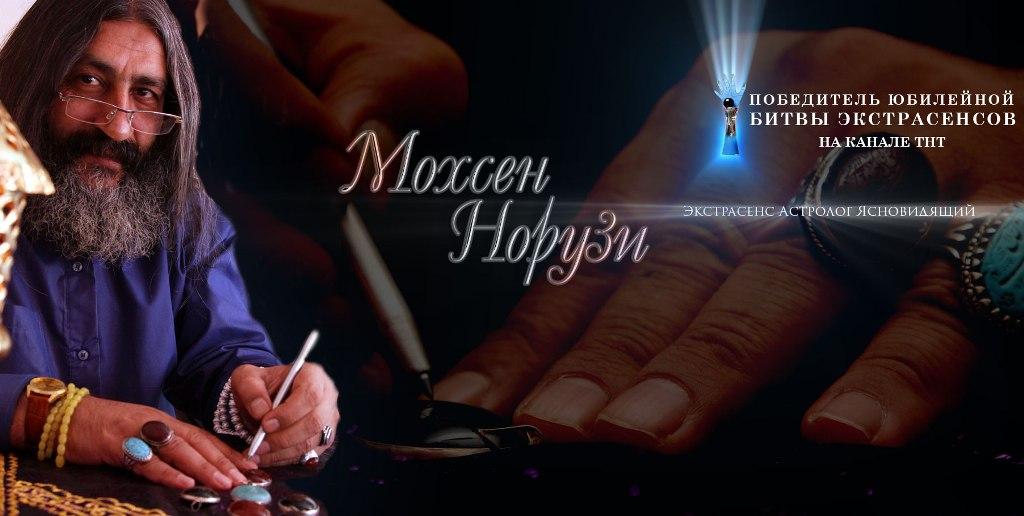 predskazaniya-ekstrasensa-mohsena-noruzi-na-2020-2021-gody-foto-mohsen-noruzi-iranskij-ekstrasens-yasnovidyashhij-pobeditel-bitvy-ekstrasensov