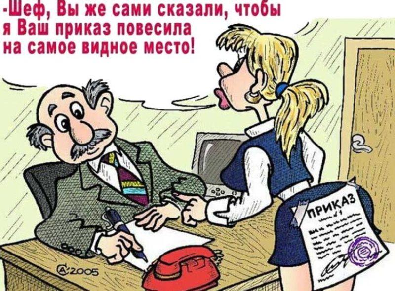 prikolnye-anekdoty-pro-rabotu-i-zarplatu-7-ulyotnyh-shutok-prikoly-pro-rabotu-na-kartinkah...