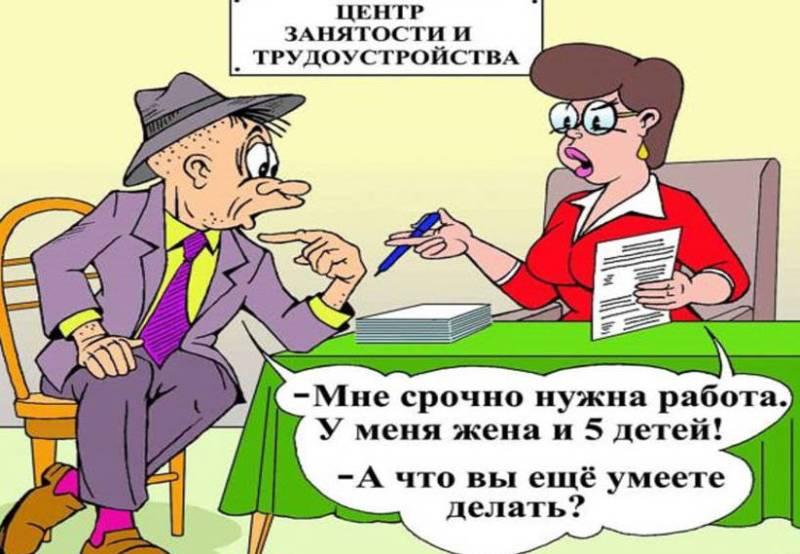 prikolnye-anekdoty-pro-rabotu-i-zarplatu-7-ulyotnyh-shutok-prikoly-pro-rabotu-na-kartinkah