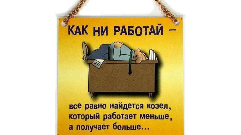 prikolnye-anekdoty-pro-rabotu-i-zarplatu-7-ulyotnyh-shutok