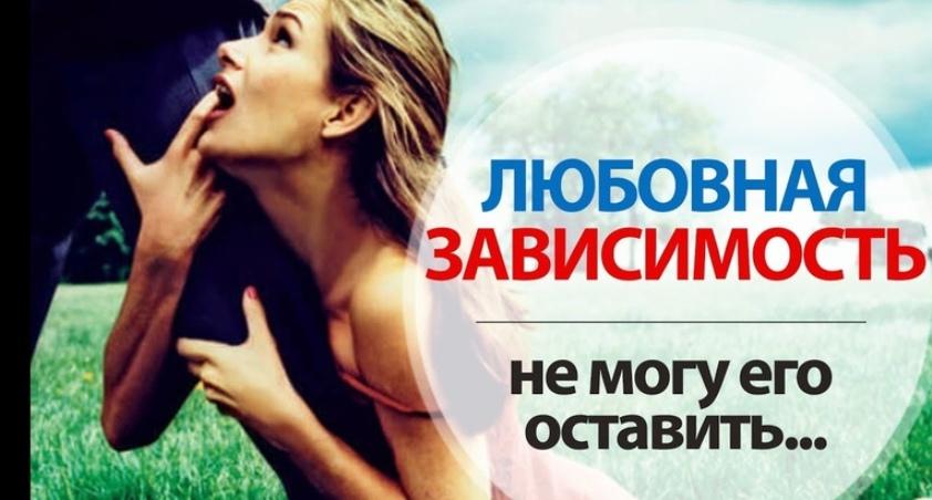 priznaki-kotrye-ukazyvayut-chto-u-cheloveka-razvilas-lyubovnaya-zavisimost-foto...