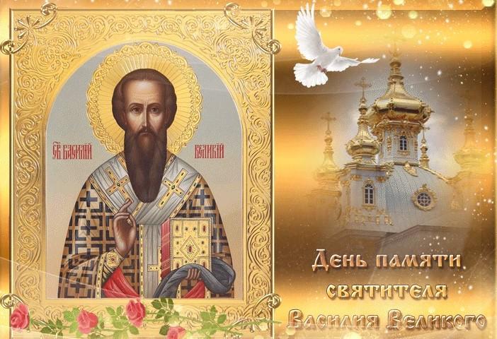 14-yanvarya-staryj-Novyj-god-i-den-svyatogo-Vasiliya-traditsii-i-primety-foto-s-dnem-svyatogo-Vasiliya-velikogo