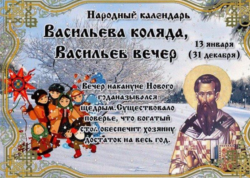 14-yanvarya-staryj-novyj-god-i-den-svyatogo-vasiliya-traditsii-i-primety-foto-vasilev-vecher