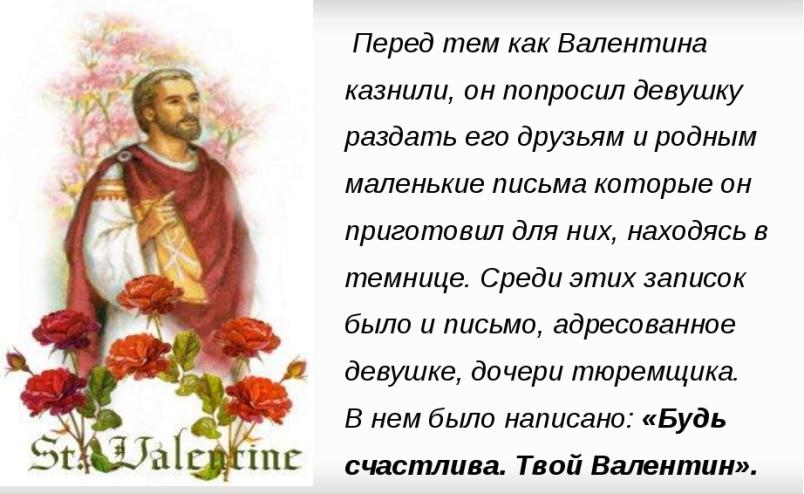 14-fevralya-den-svyatogo-valentina-istoriya-prazdnika-foto-svyatoj-valentin