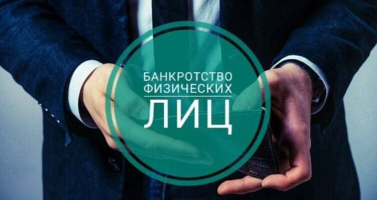 Zakonnoe-reshenie-dolgovyh-problem-bankrotstvo-fizicheskih-lits