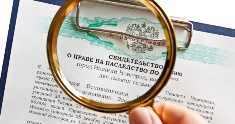 kakie-nuzhny-dokumenty-dlya-podachi-na-nasledstvo