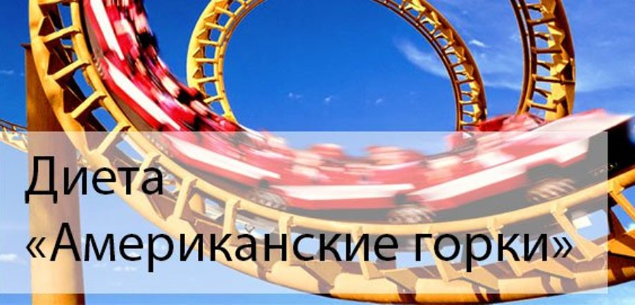 dieta-amerikanskie-gorki-dlya-pohudeniya-na-5-7-kg-za-3-nedeli