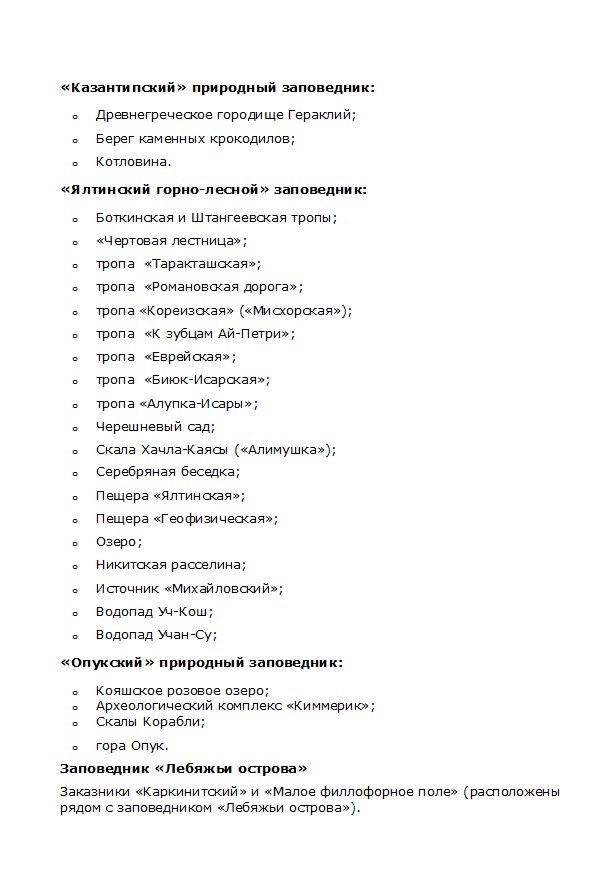 poseschenie-zapovednikov-v-krymu-kak-oformit-razreshenie-propusk-skolko-stoit-spisok-zapovednikov