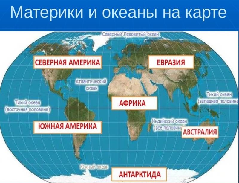 v-chem-raznitsa-mezhdu-materikom-i-ostrovom-osnovnye-otlichiya-ostrova-ot-materika-foto-materiki-na-karte