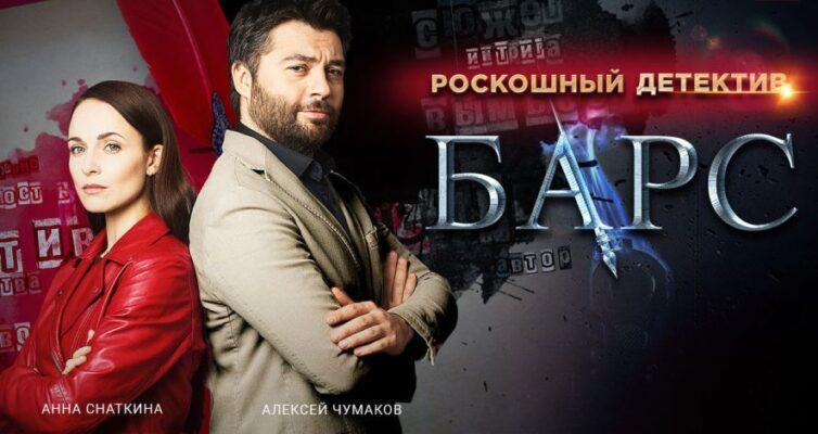 detektivnyj-serial-bars-2017-syuzhet-filma-soderzhanie-vseh-34-serij-aktery-i-chem-zakonchitsya-film