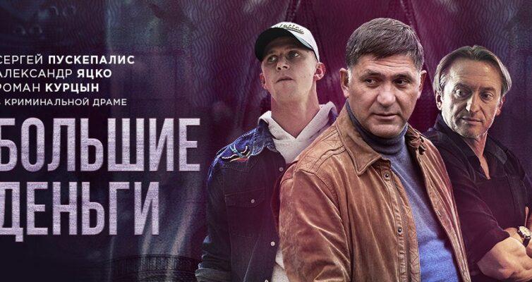 film-bolshie-dengi-falshivomonetchiki-2016-syuzhet-soderzhanie-vseh-serij-chem-zakonchitsya-serial