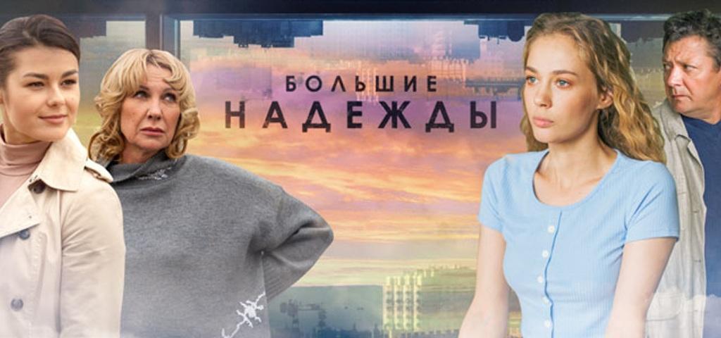 film-bolshie-nadezhdy-soderzhanie-vseh-serij-chem-zakonchitsya-serial