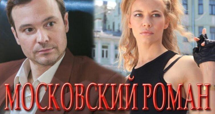 film-moskovskij-roman-2021-syuzhet-soderzhanie-16-serij-premera