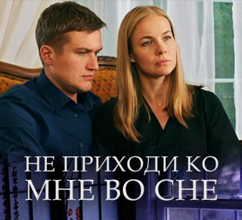 film-ne-prihodi-ko-mne-vo-sne-syuzhet-filma-soderzhanie-vseh-4-h-serij-chem-zakonchitsya
