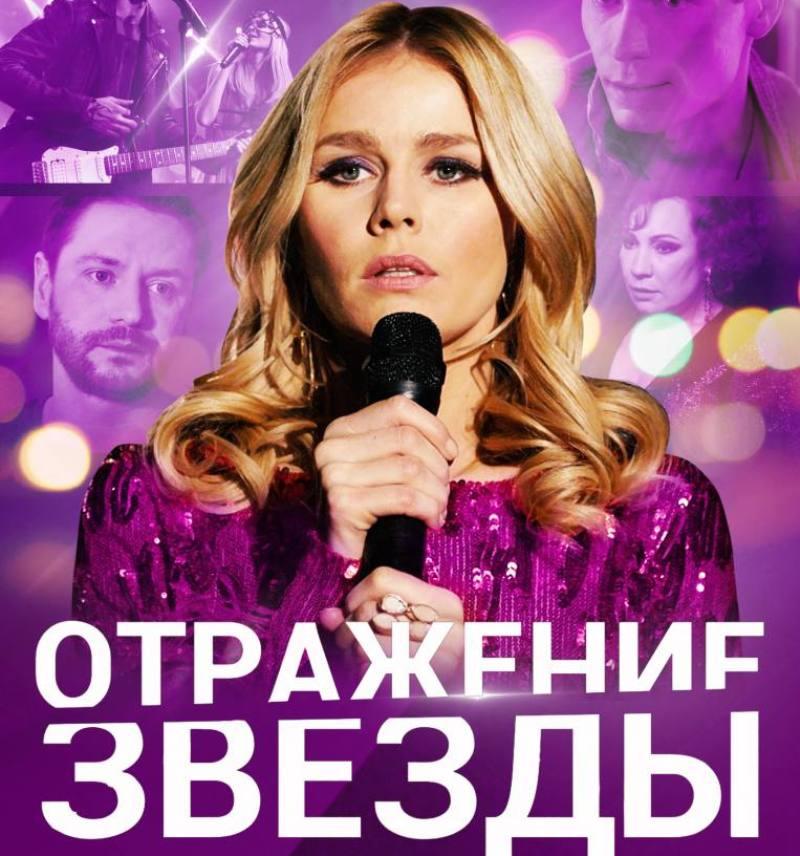 film-otrazhenie-zvezdy-2020-syuzhet-filma-soderzhanie-vseh-20-ti-serij-aktyory-i-roli-chem-zakonchitsya-serial