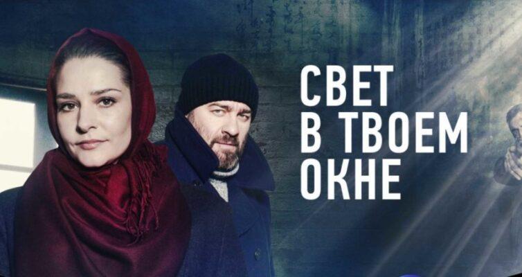 film-serial-svet-v-tvoem-okne-2021-syuzhet-soderzhanie-seriy-chem-zakonchitsya-film