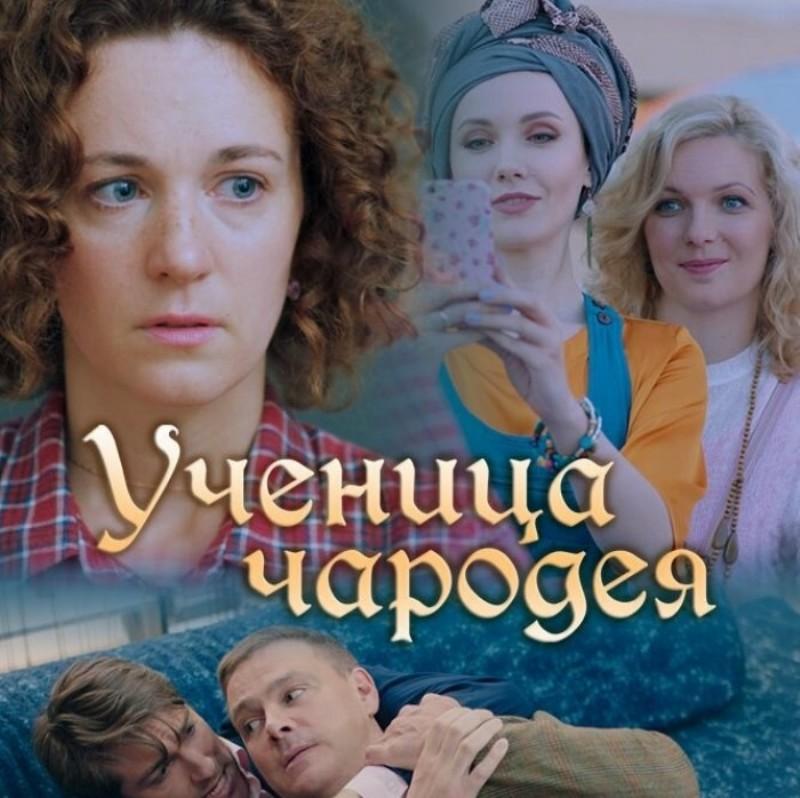 film-uchenitsa-charodeya-syuzhet-filma-soderzhanie-serij-aktyory-i-roli-chem-zakonchitsya