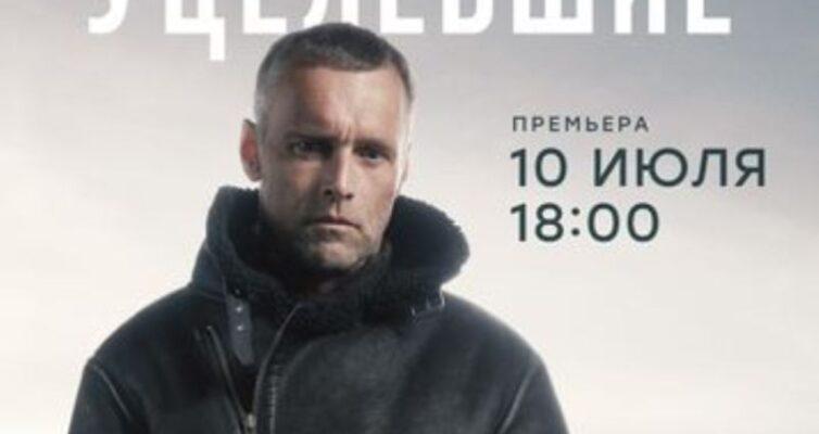film-utselevshie-2021-syuzhet-seriala-soderzhanie-vseh-8-mi-serij-aktyory-i-roli