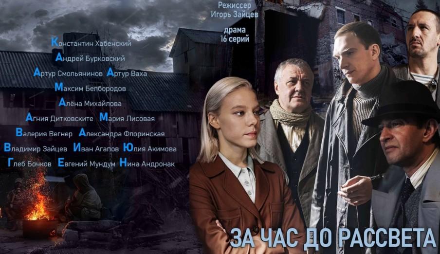 film-za-chas-do-rassveta-syuzhet-soderzhanie-serij-chem-zakonchitsya-serial
