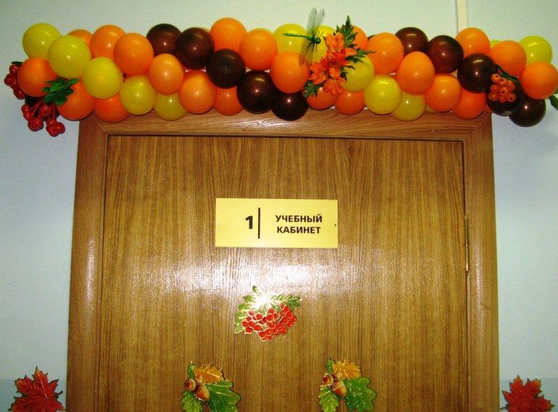 kak-ukrasit-i-oformit-klass-k-1-sentyabrya-sem-idej-foto-ukrashenie-vhodnoj-dveri-v-klass