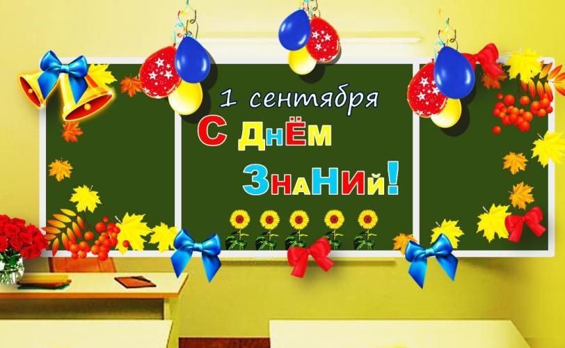 kak-ukrasit-klass-k-1-sentyabrya-sem-idej-foto-ukrashenie-doski