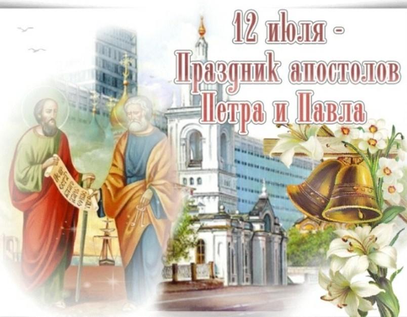 narodnye-primety-na-petrov-den-foto-12-iyulya-prazdnik-svyatyh-apostolov-petra-i-pavla