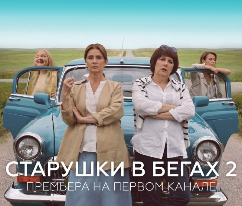 serial-komediya-starushki-v-begah-2-sezon-2021-syuzhet-i-soderzhanie-vseh-serij