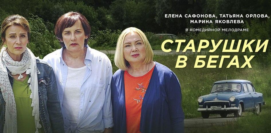 serial-komediya-starushki-v-begah-2-sezon-2021-syuzhet-soderzhanie-vseh-serij