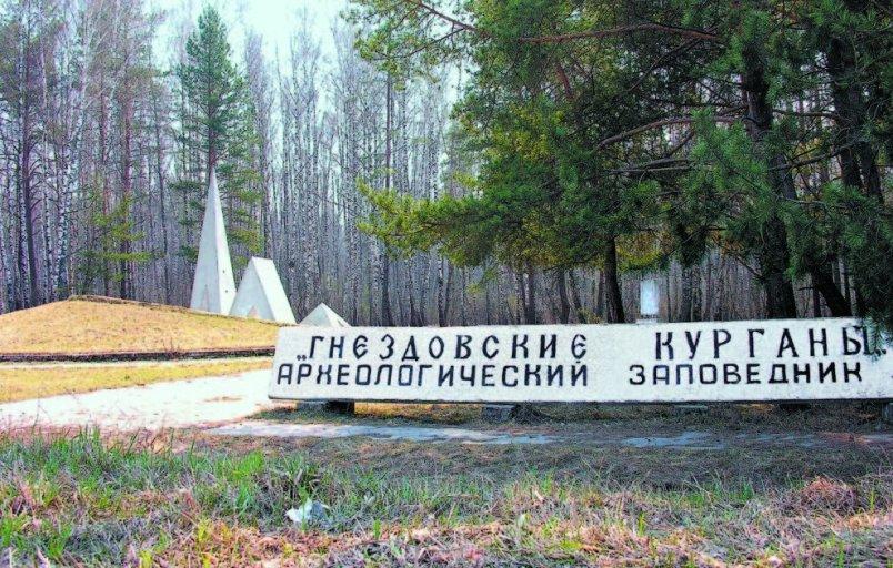 smolensk-i-oblast-dostoprimechatelnosti-foto-gnezdovo-gnezdovskie-kurgany