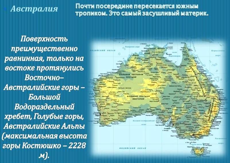 avstraliya-i-afrika-v-chem-raznitsa-i-otlichie-opisanie-i-foto-karta-avstraliya-materik