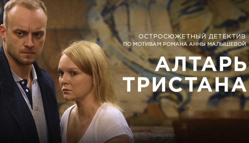 film-altar-tristana-soderzhanie-serij-chem-zakonchitsya-serial