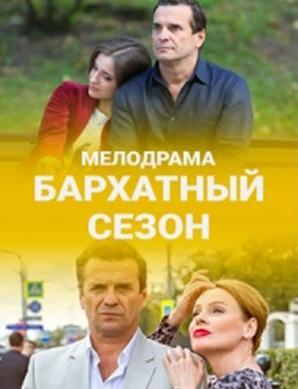 film-barhatnyj-sezon-2019-syuzhet-soderzhanie-chem-zakonchitsya-serial