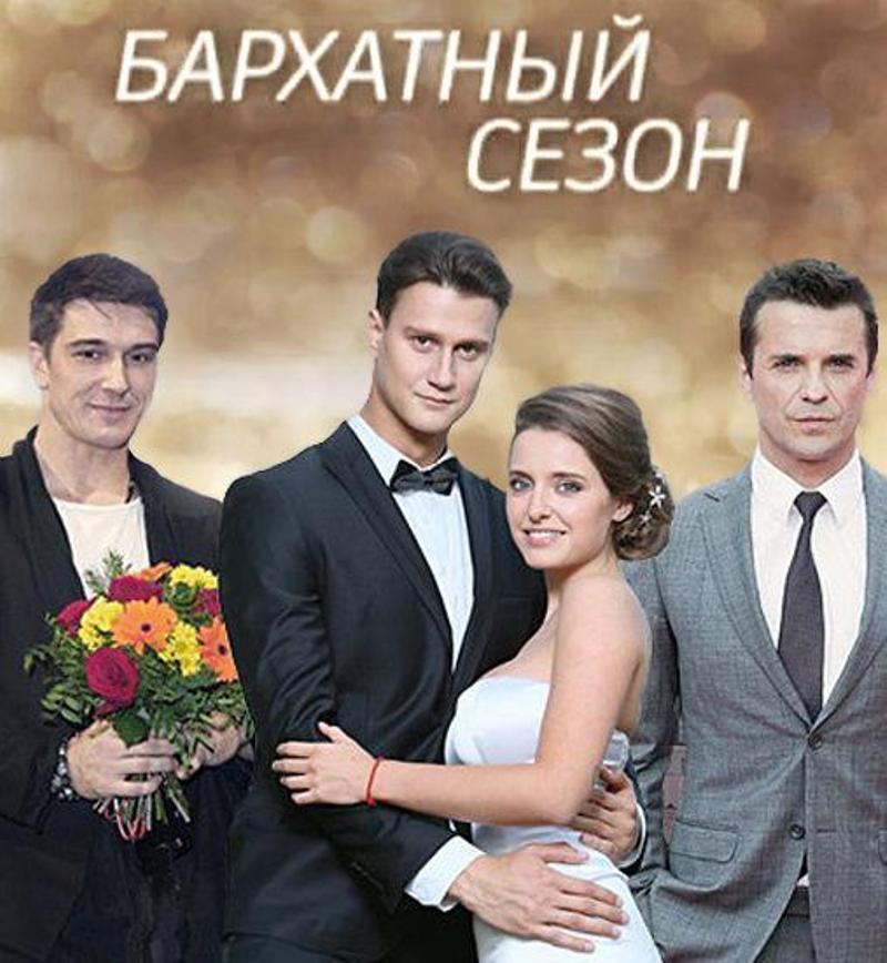 film-barhatnyj-sezon-2019-syuzhet-soderzhanie-serij-chem-zakonchitsya-serial
