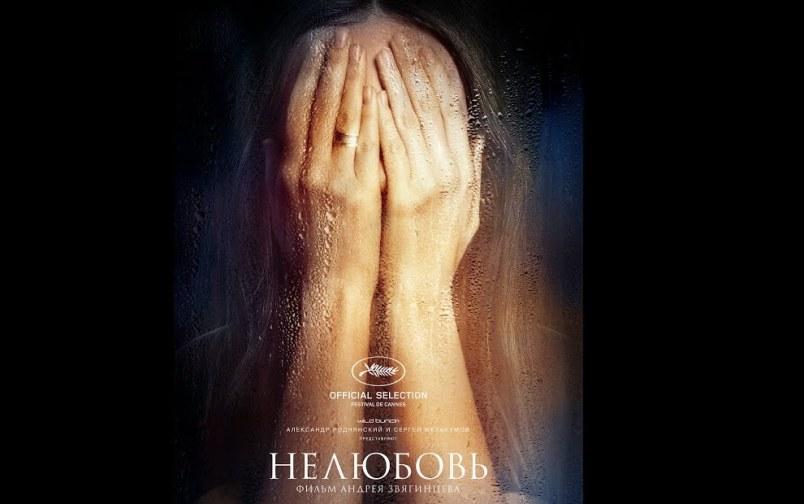 film-nelyubov-2017-soderzhanie-vseh-serij-aktery-i-roli-chem-zakonchitsya-serial