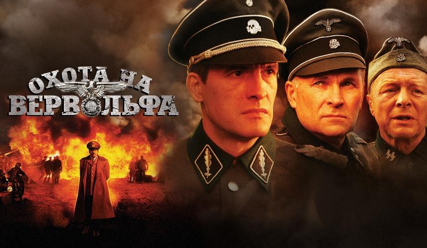 film-ohota-na-vernolfa-soderzhanie-vseh-serij-chem-zakonchitsya-serial