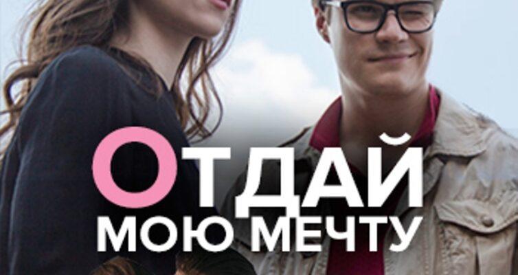 film-otdaj-moyu-mechtu-2018-syuzhet-filma-soderzhanie-vseh-serij-aktery-i-roli-chem-zakonchitsya-serial