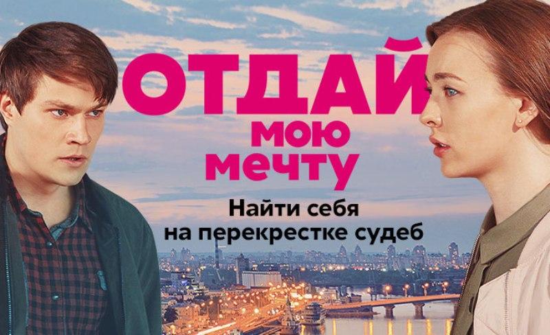 film-otdaj-moyu-mechtu-2018-syuzhet-soderzhanie-vseh-16-serij-aktery-i-roli-chem-zakonchitsya-serial