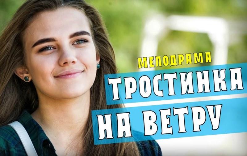 film-trostinka-na-vetru-2020-melodrama-syuzhet-soderzhanie-serij-chem-zakonchitsya-serial
