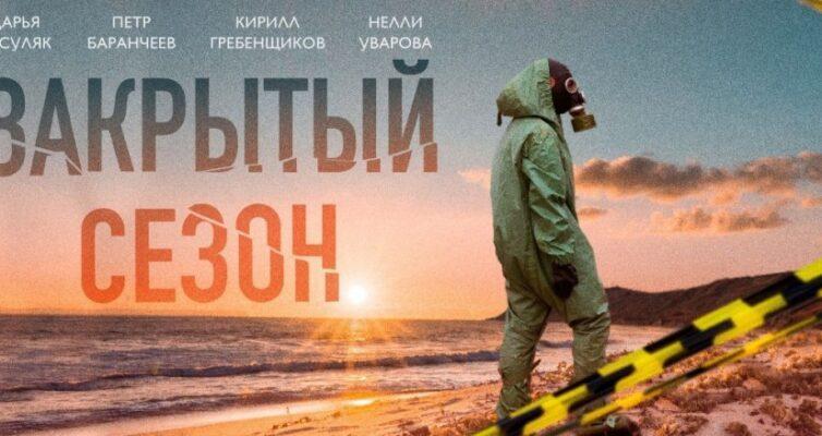 film-zakrytyj-sezon-2020-syuzhet-soderzhanie-vseh-serij-aktery-i-roli-chem-zakonchitsya-serial