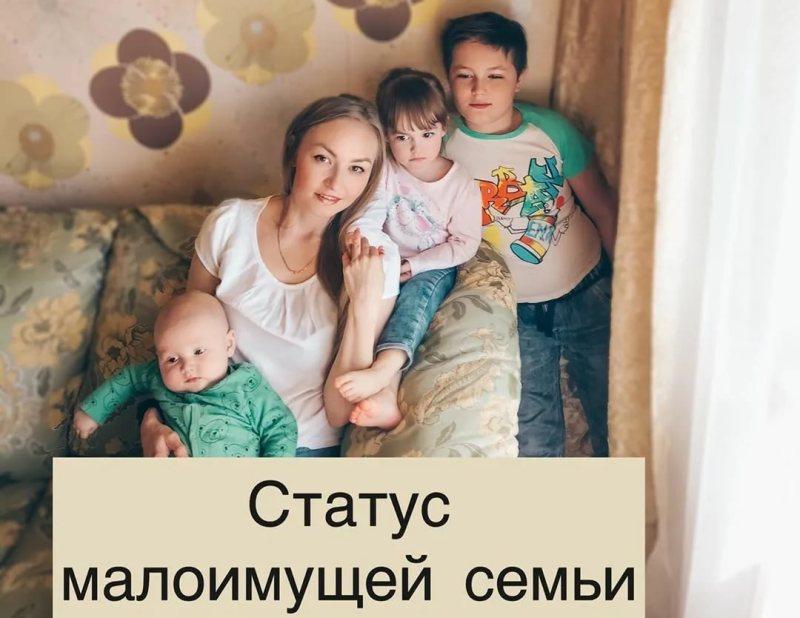 kak-poluchit-status-maloimushhej-semi-dokumenty-dlya-oformleniya-i-pravila-polucheniya