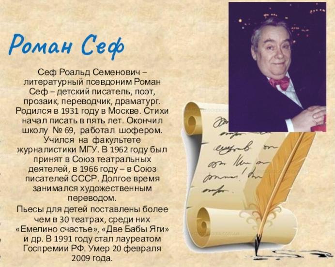 kuda-idut-geroi-v-stihotvorenii-romana-sefa-sudya-po-ih-razgovoru-foto-roman-sef-kratkaya-biografiya
