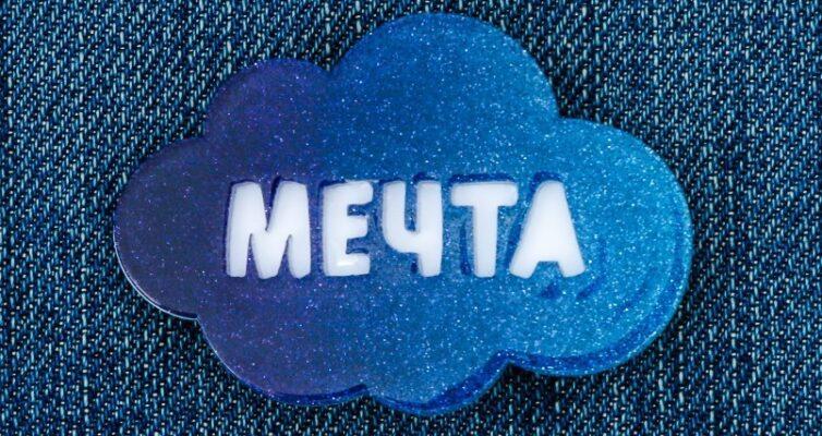 pravilnaya-orfogramma-v-slove-mechta-kak-pravilno-pishetsya-slovo