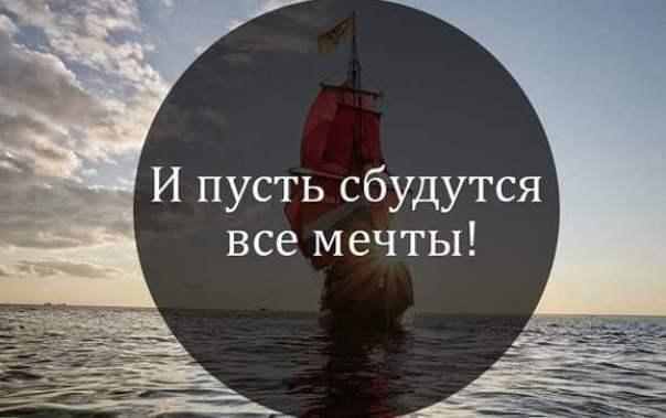 pravilnaya-orfogramma-v-slove-mechta-kak-pravilno-pishetsya-slovo-i-pust-sbudutsya-vse-mechty