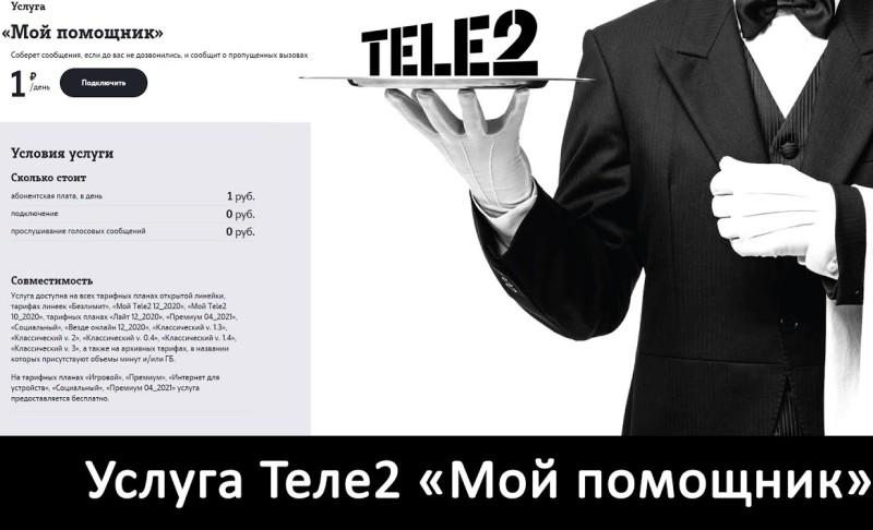 tele-2-moj-pomoshhnik-kak-otklyuchit-uslugu-s-telefona