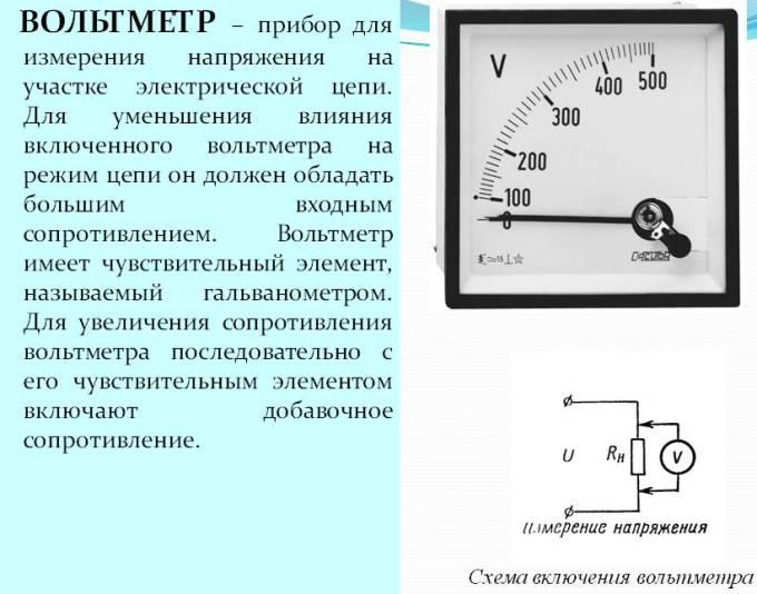 ampermetr-i-voltmetr-v-chem-raznitsa-i-otlichie-opisanie-foto-tablitsa-sravneniya-opisanie-voltmetra