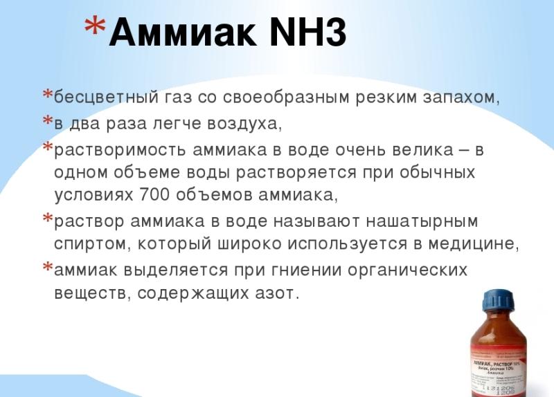 chem-nashatyrnyy-spirt-otlichaetsya-ot-ammiaka-opisanie-foto-tablitsa-ammiak