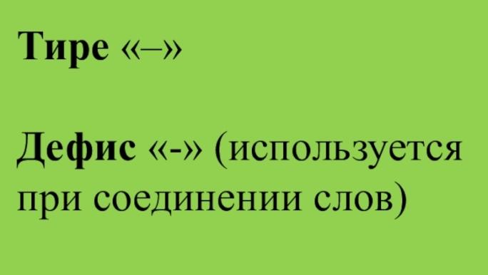 chem-tire-otlichaetsya-ot-defisa-raznitsa-i-otlichie-foto-gde-stavitsya-tire-a-gde-defis