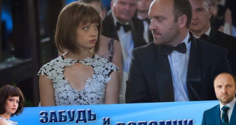 chem-zakonchitsya-serial-zabud-i-vspomni-2016-syuzhet-soderzhanie-vseh-seriy-aktery-i-roli